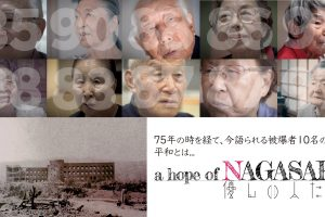 映画『a hope of NAGASAKI 優しい人たち』